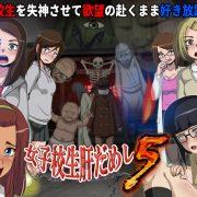 T-ENTA-P – School Girl Courage Test 5 + DLC1 – Yume Momono + DLC2
