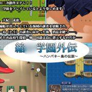 I-Raf-You – Shukyusho G*kuen Gaiden: The Legend of Hanpane Island (Uncen/Eng)